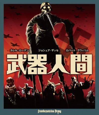 「武器人間」DVD発売イベント決定!ニコ生中継・無料放送も