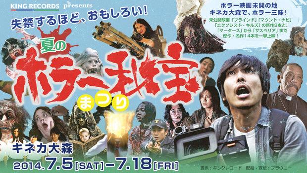 ホラーの映画祭!「夏のホラー秘宝まつり」開催決定!