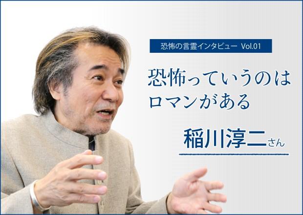 稲川淳二さん「恐怖っていうのはロマンがある」