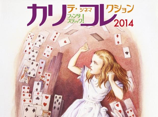 「カリコレ2014」タワーレコードで開催記念キャンペーン