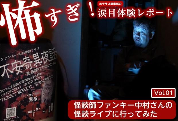 ファンキー中村さんの怪談ライブに行ってみた