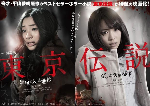 幽霊ではなく人が怖い!DVD『東京伝説』千葉誠治監督に見所を聞いてみた