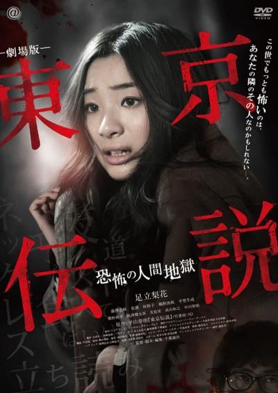 東京伝説 恐怖の人間地獄