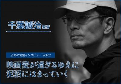 千葉誠治監督インタビュー