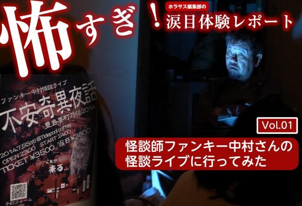 ファンキー中村さん怪談ライブレポート