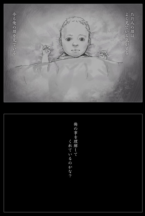 真 流行り神 WEB漫画