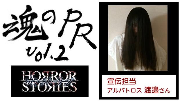 宣伝マンPR vol.2