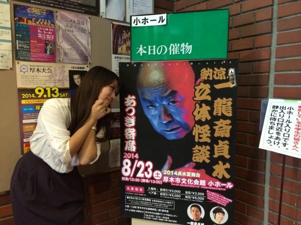 一龍齋貞水さんポスター