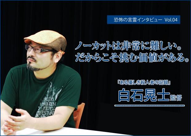 白石晃士監督「ノーカットは非常に難しい。だからこそ、挑む価値がある」