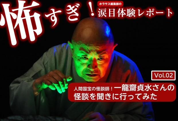 涙目体験レポート 一龍齋貞水さん