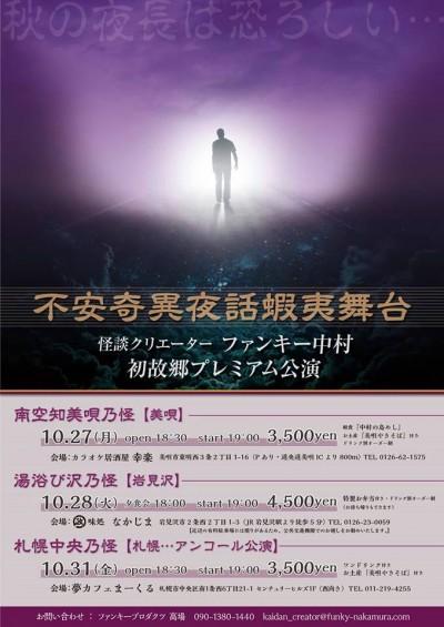 ファンキー中村さん 北海道公演