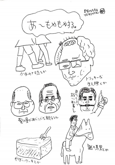 BBW日本イラスト