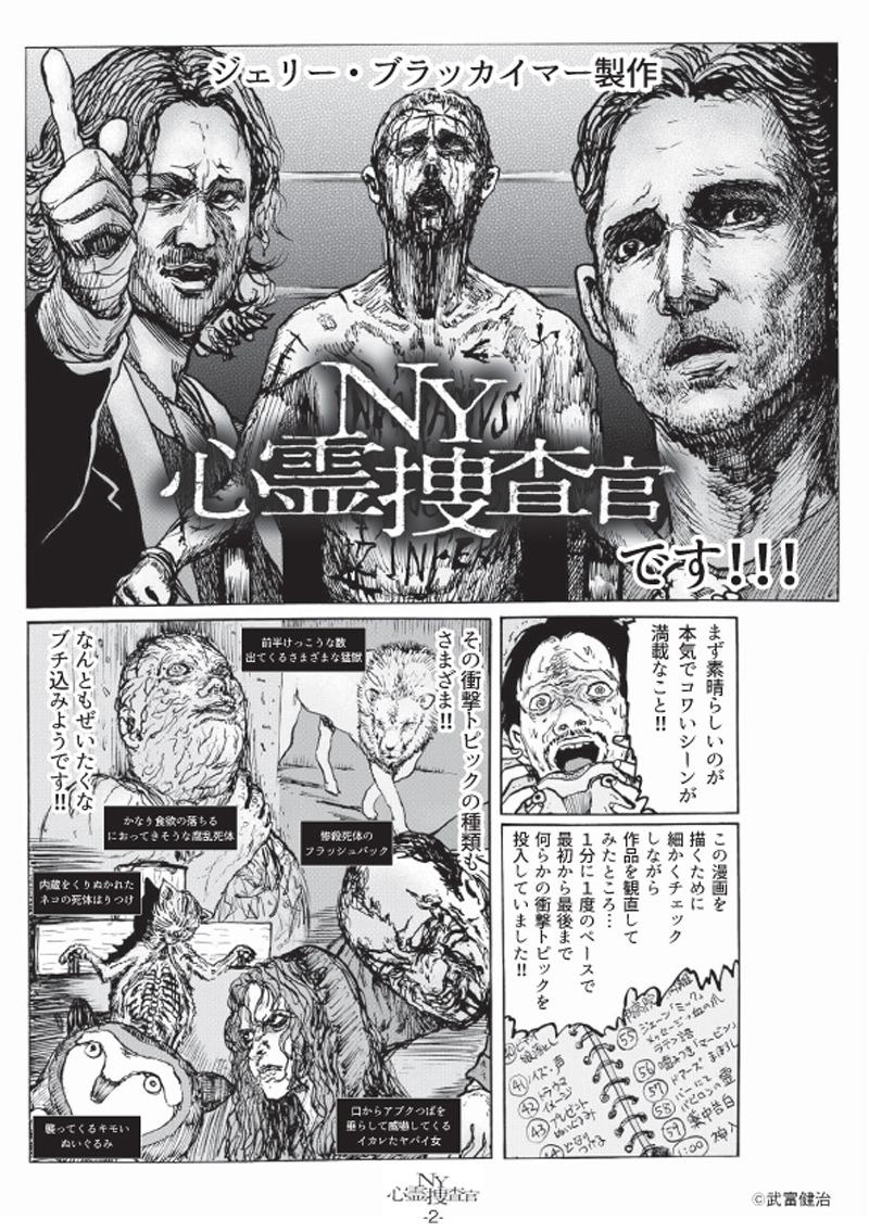 『NY心霊捜査官』武富氏描き下ろし