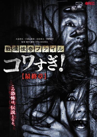 白石晃士監督「コワすぎ!」シリーズ遂に最終章!2日間限定公開決定