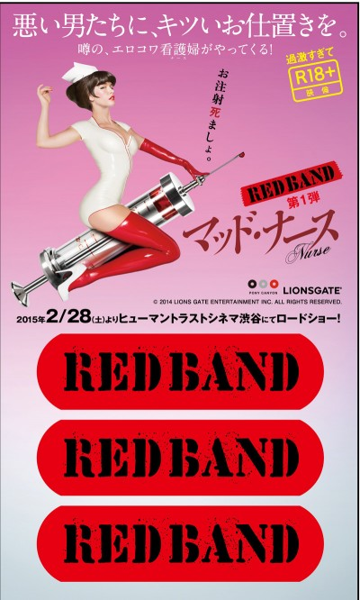 RED BANDオリジナル絆創膏