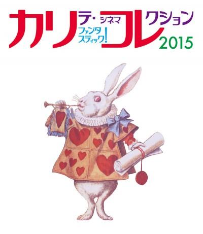 【人間セイウチ化ホラーも上映】カリコレ2015 シネマカリテで開催!