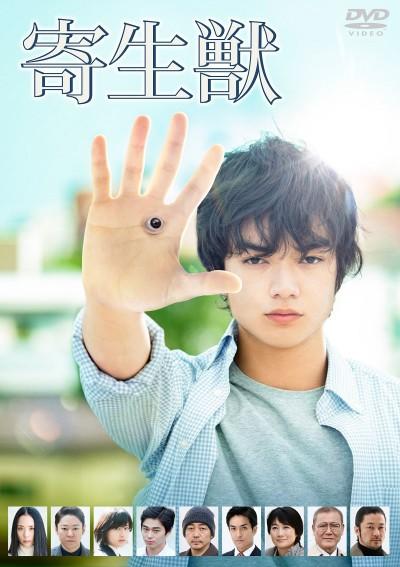 『寄生獣』DVD緊急発売決定!人気俳優の顔が割れる!崩れる!伸び~る!