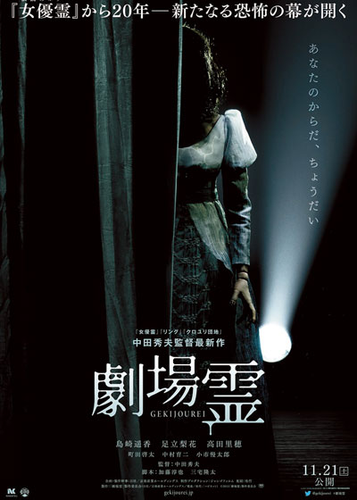 【中田秀夫監督待望の最新作】『劇場霊』で新たなる恐怖の幕が開く―