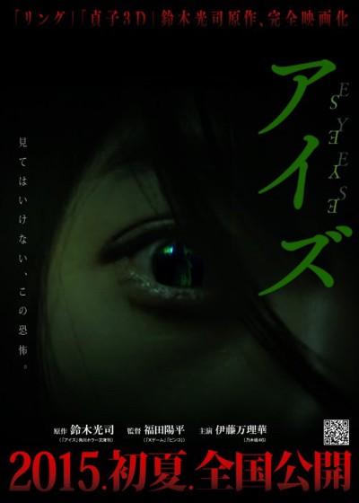 ホラー作家・鈴木光司氏「アイズ」ドラマ化に続いて完全長編映画化!