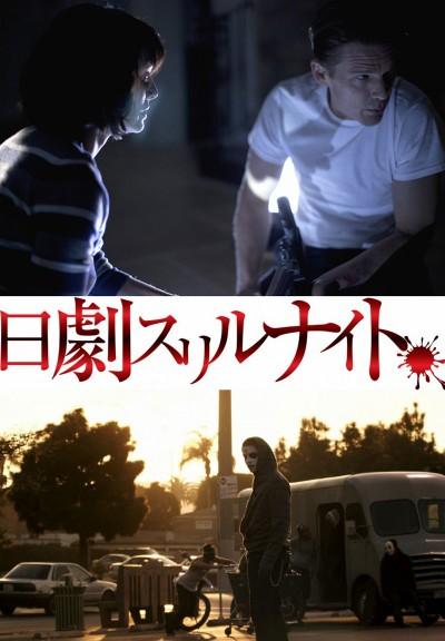 【殺人も犯罪も、どうぞご自由に】大ヒット『パージ』2作連続公開