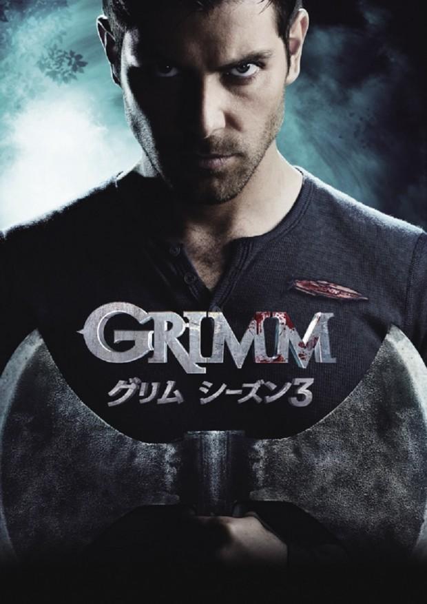 GRIMM/グリム シーズン3