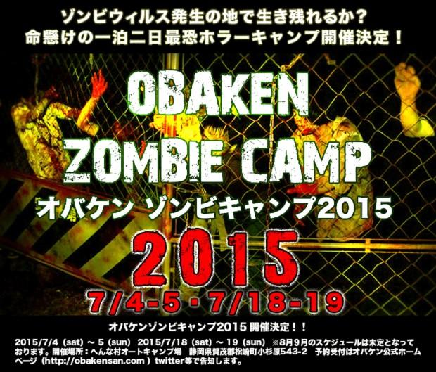 今年もヤルぞ!命懸けの一泊二日「オバケンゾンビキャンプ」開催!!