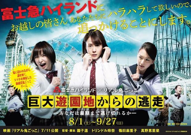 恐怖の鬼ごっこを体験せよ!富士急ハイランドで「リアル鬼ごっこ」開催!