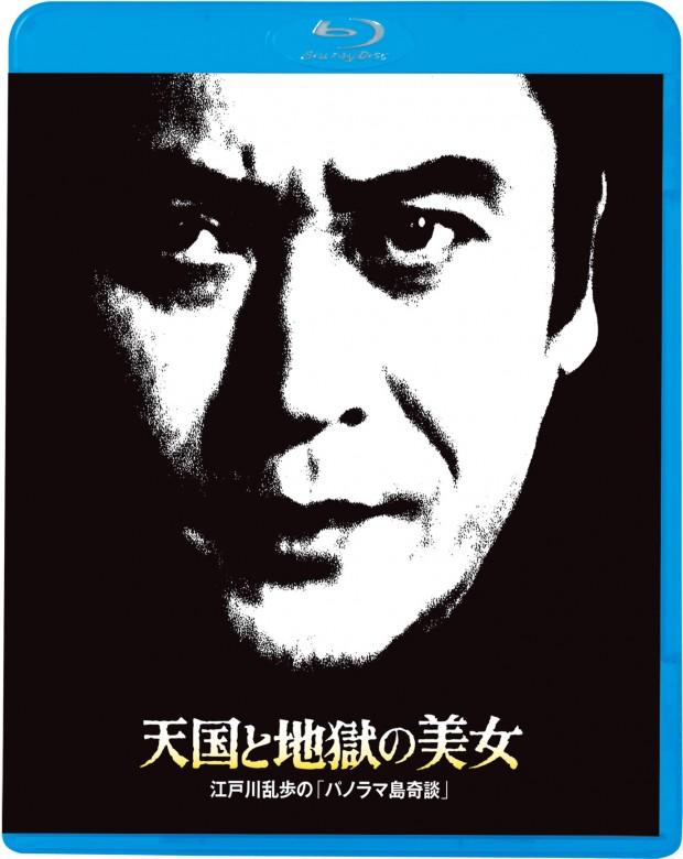 江戸川乱歩の美女シリーズ Blu-ray