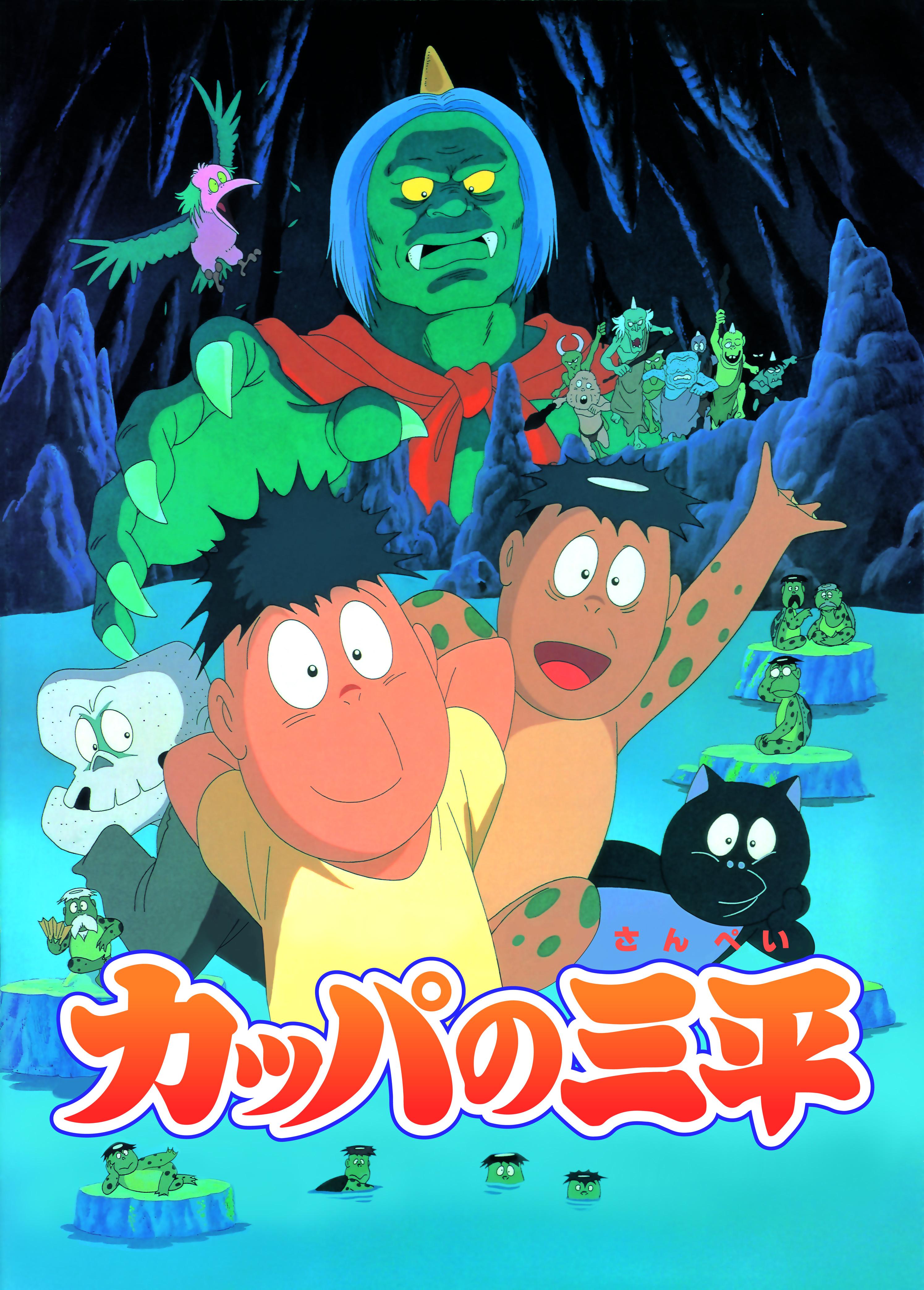 『カッパの三平』初DVD化決定!! ありがとう水木しげる先生!