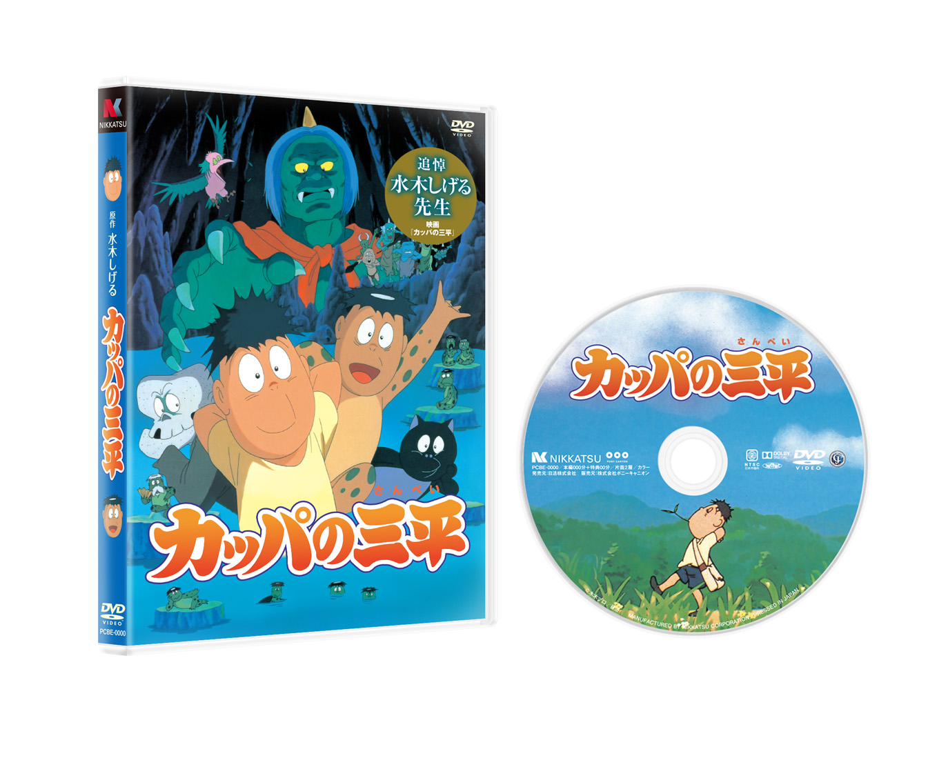 DVD カッパの三平通常版ジャケット