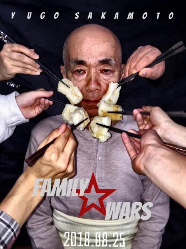 暴力映画の新星による家族皆殺し大戦争!映画『ファミリー☆ウォーズ』